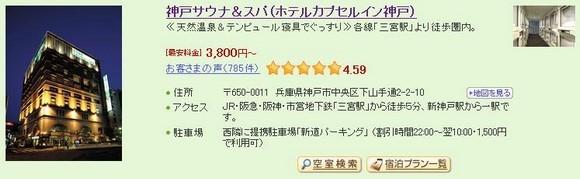 4_Kobe Sauna & Spa_1