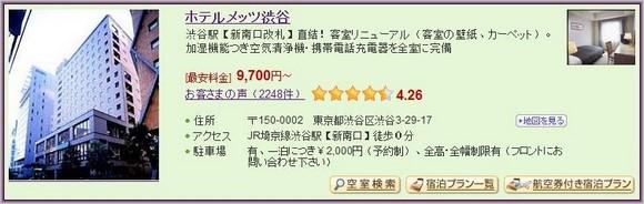 5-Hotel Mets Shibuya_1