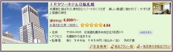 5-JR Tower Hotel Nikko Sapporo_1