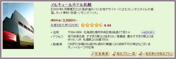 5-Mercure Hotel Sapporo_1