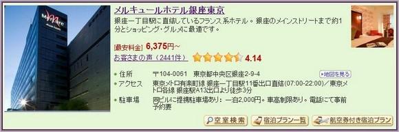 5-Mercure Hotel Ginza Tokyo_1