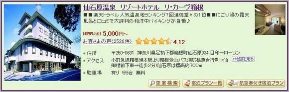 5-Recove Hakone_1