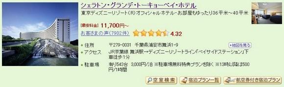 5-Sheraton Grande Tokyo Bay Hotel_1