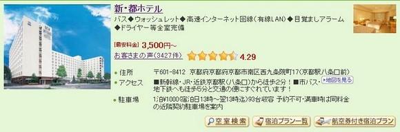 5_New Miyako Hotel Kyoto_1