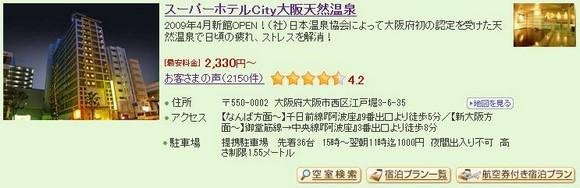 5_Super Hotel City Osaka_1