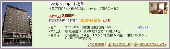 6-Hotel Sunroute Asakusa_1