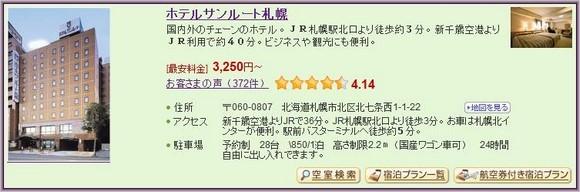 6-Hotel Sunroute Sapporo_1