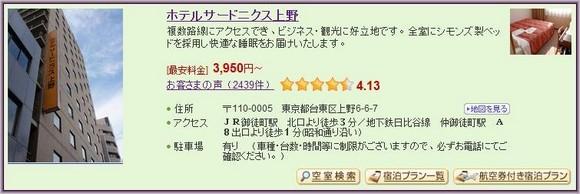 6-Hotel Sardonyx Ueno_1