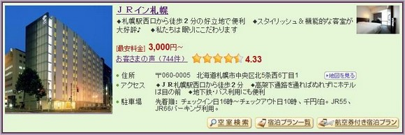 6-JR Inn Sapporo_1