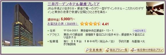 6-Mitsui Garden Hotel Ginza_1