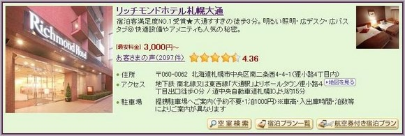 6-Richmond Hotel Sapporo Odori_1