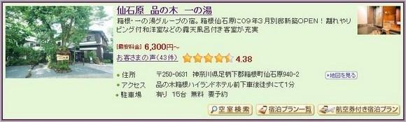 6-Shinanoki Ichinoyu_1