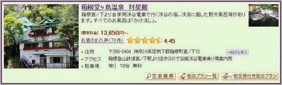 6-Taiseikan_1