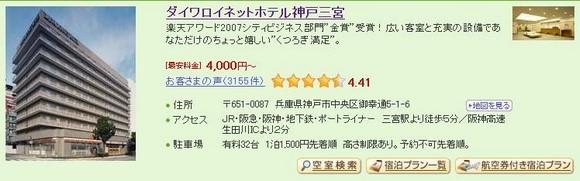 6_Daiwa Roynet Hotel Kobe Sannomiya_1