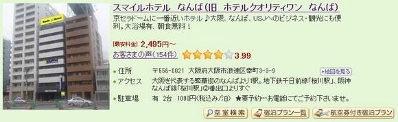 6_Smile Hotel Namba_1