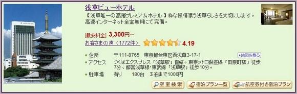 7-Asakusa View Hotel_1