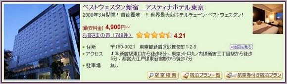 7-Best Western Shinjyuku Astina Hotel Tokyo_1
