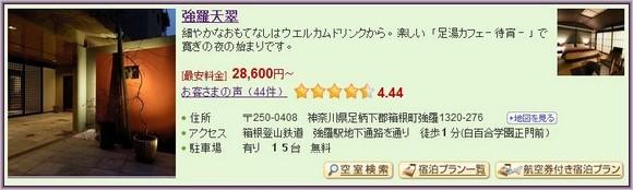 7-Gora Tensui_1
