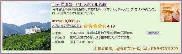 7-Palace Hotel Hakone_1