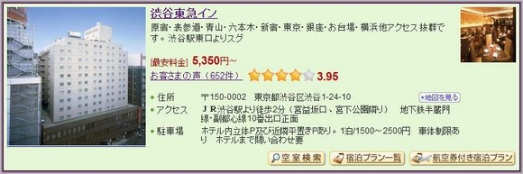 7-Shibuya Tokyu Inn_1