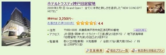 7_Hotel Trusty Kobe_1