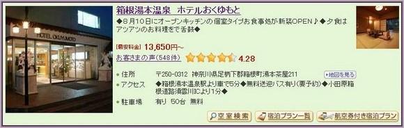 8-Hakone-yumoto-onsen Hotel Okuyumoto_1