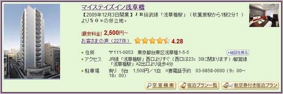 8-Mystays Inn Asakusabashi_1