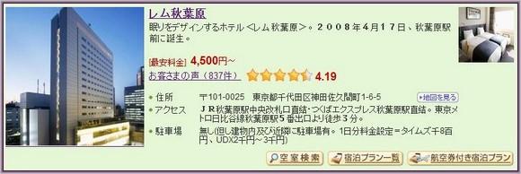 8-Remm Akihabara_1