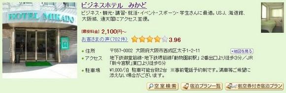 8_Hotel Mikado_1