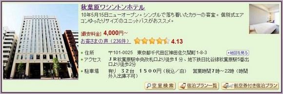 9-Akihabara Washington Hotel_1