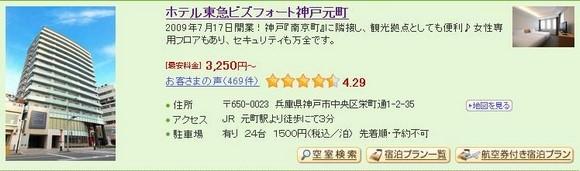 9_Hotel Tokyu Bizfort Kobe Motomachi_1