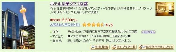 9_Hotel Hokke Club Kyoto_1