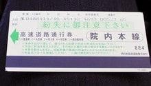 日本自駕遊全攻略_7