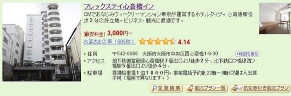 Flexstay Shinsaibashi Inn_1