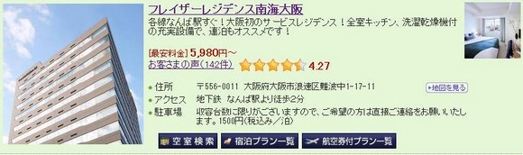 Fraser Residence Nankai Osaka_1