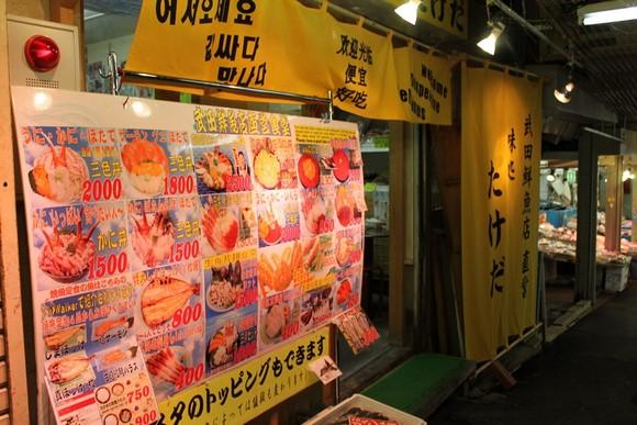 小樽三角市场3