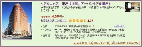 8-Hotel Com's Ginza_1