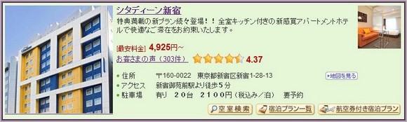 5-Citadines Apart' Hotel Shinjuku_1