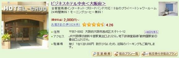9_ビジネスホテル中央<大阪府>_1