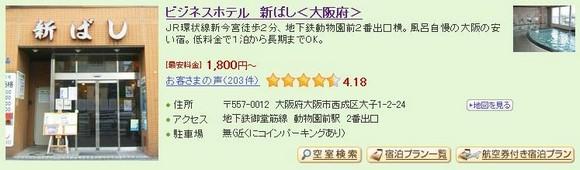 10_ビジネスホテル 新ばし<大阪府>_1
