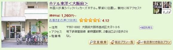 3_ホテル東洋<大阪府>_1