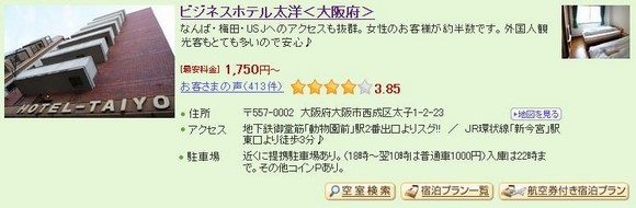 4_ビジネスホテル太洋<大阪府>_1