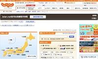 日本Jalan網站訂房教學