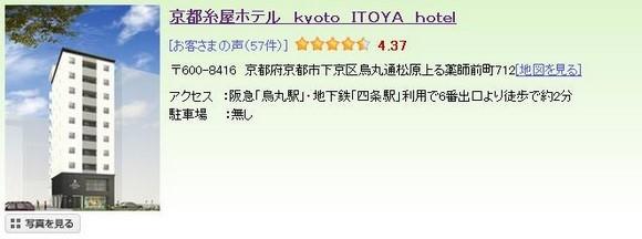 Kyoto Itoya Hotel_1