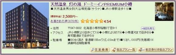 1-Dormy Inn Premium Otaru_1