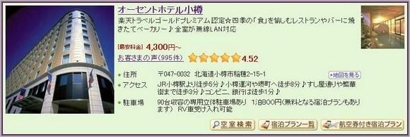 2-Authent Hotel Otaru_1
