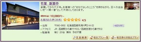2-Chikuba Shin-Yo-Tei_1