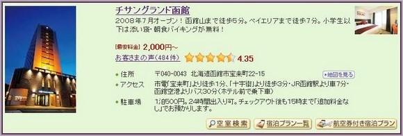 4-Chisun Grand Hakodate_1