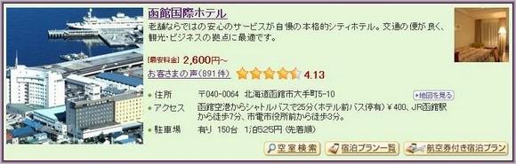 4-Hakodate Kokusai Hotel_1