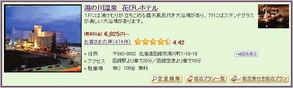 4-Hanabishi Hotel_1